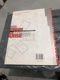 建筑·规划·景观专业考研·应试备战策略精解丛书:快速设计原理