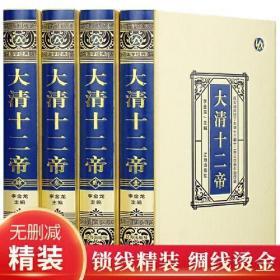 【绸面精装】大清十二帝全4册 清朝历史书籍 中国清代王朝皇帝大?