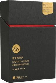 惜分飞系列·晚清文物明信片:菩萨的微笑(晚清民国时期中国菩萨