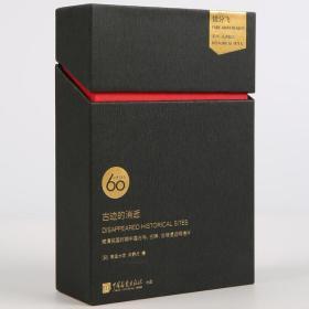 惜分飞系列·晚清文物明信片:古迹的消逝(晚清民国时期中国古寺