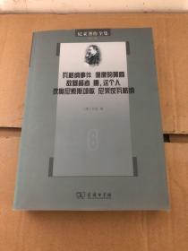 尼采著作全集(第6卷):瓦格纳事件·偶像的黄昏·敌基督者·瞧?
