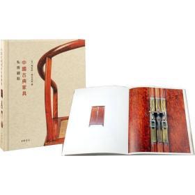 中国古典家具:私房观点