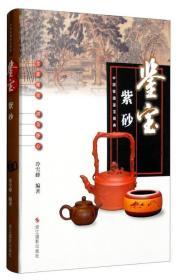 中国收藏鉴宝图典 鉴宝:紫砂