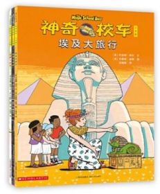 神奇校车 人文版(全3册)