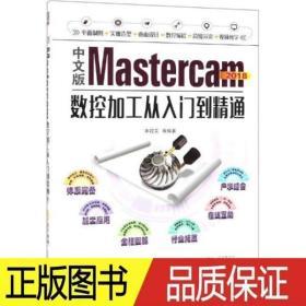 中文版Mastercam2018数控加工从入门到精通