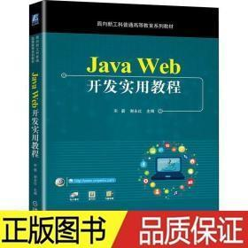 Java Web开发实用教程