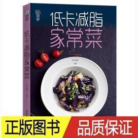 轻料理:低卡减脂家常菜