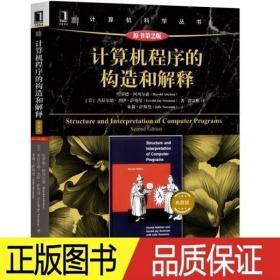 计算机程序的构造和解释原书第2版典藏版