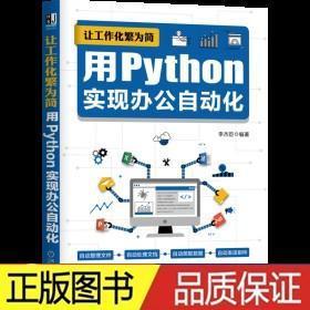 让工作化繁为简:用Python实现办公自动化