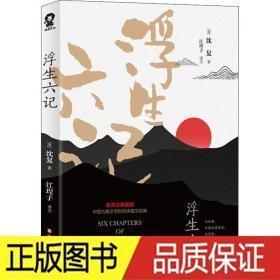 畅销国学经典套装:浮生六记+人间词话(全2册)
