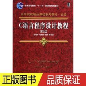 """C语言程序设计教程(第3版)/普通高等教育""""十一五""""国家级规划教材·高等院校精品课程系列教材·省级"""