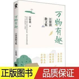 万物有趣:汪曾祺散文集
