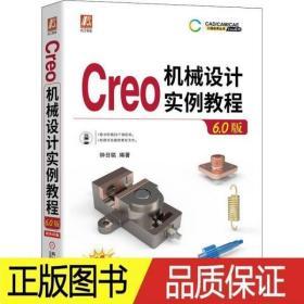 Creo机械设计实例教程(6.0版)