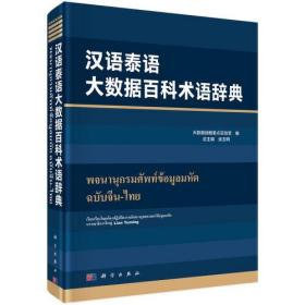 汉语泰语大数据百科术语辞典