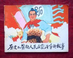 连环画   历史上劳动人民反孔斗争的故事    人民美术出版社  1975年