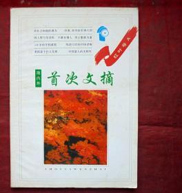 海内外首次文摘,红叶号A,邓扑方和他和难友
