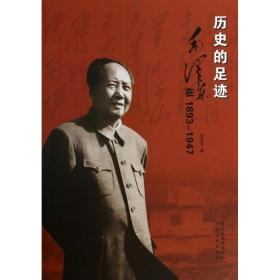 历史的足迹:毛泽东在1893-1947