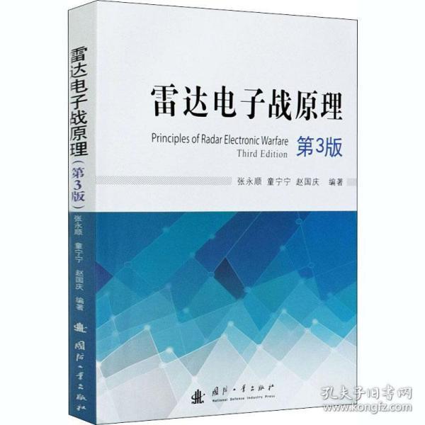 雷达电子战原理(第3版)