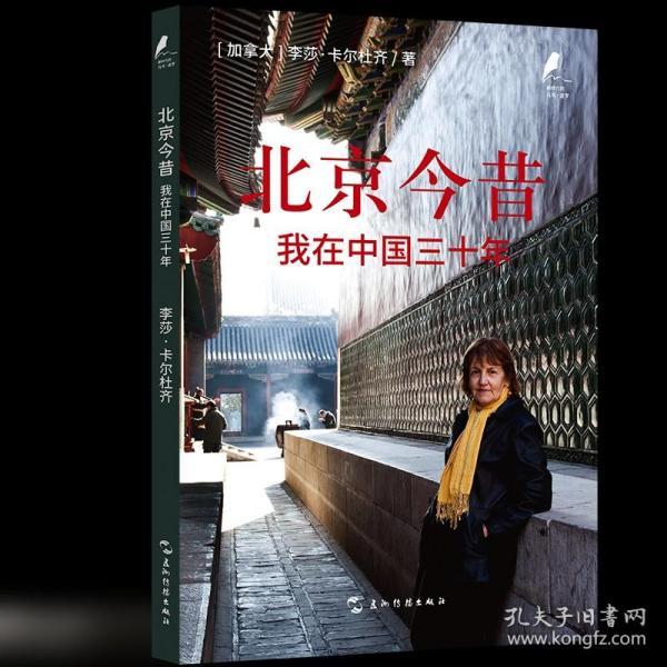 新时代的马可·波罗丛书-北京今昔:我在中国三十年