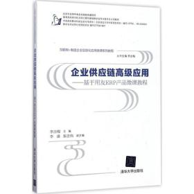 互联网+制造企业信息化应用微课系列教程·企业供应链高级应用:?