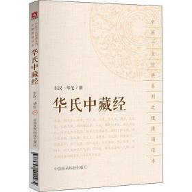 华氏中藏经(中医十大经典系列之便携诵读本)