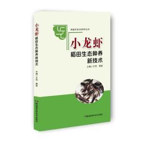家庭农场生态种养丛书:小龙虾稻田生态种养新技术