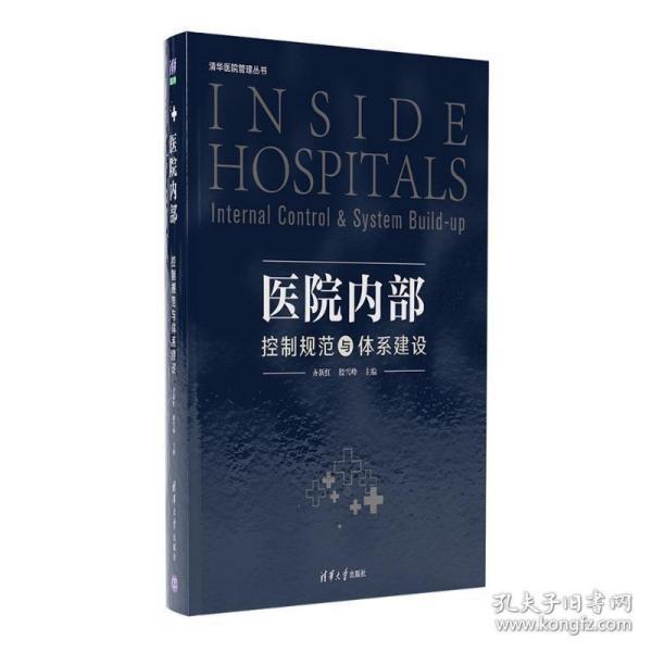 医院内部控制规范与体系建设