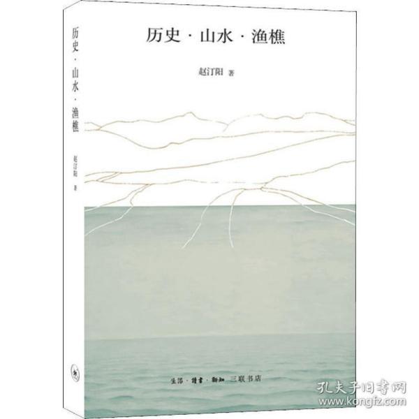 历史·山水·渔樵