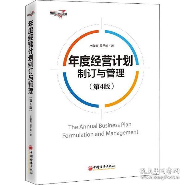 年度经营计划制订与管理(第4版)企业管理年度计划