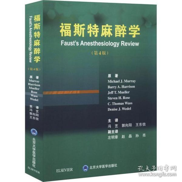 福斯特麻醉学(第4版)