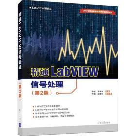 精通LabVIEW信号处理(第2版)
