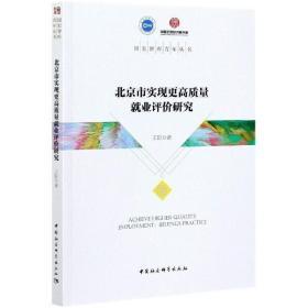 北京市实现更高质量就业评价研究