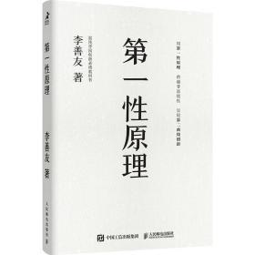 第一性原理:混沌学园创新必修教科书