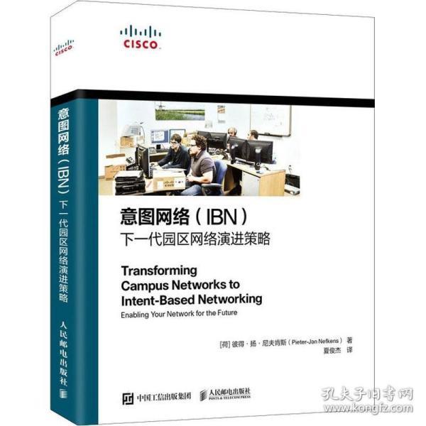 意图网络(IBN) 下一代园区网络演进策略