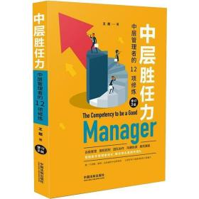 中层胜任力:中层管理者的12项修炼(第三版)