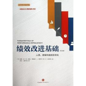 绩效改进基础(第三版):人员、流程和组织的优化