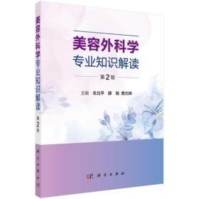 美容外科学专业知识解读(第2版)