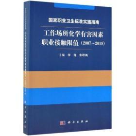 国家职业卫生标准实施指南.工作场所化学有害因素职业接触限值(2