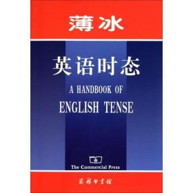 薄冰英语时态 外语-实用英语 薄冰 编著