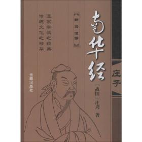 南华经 中国哲学 (战国)庄周