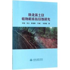 陕北黄土区植物根系抗侵蚀研究