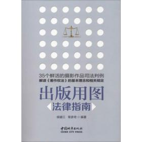 出版用图法律指南