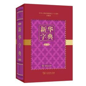 新华字典(第11版)(中华人民共和国成立70周年珍藏本)
