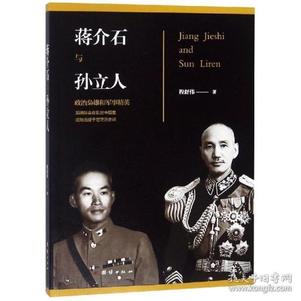 蒋介石与孙立人