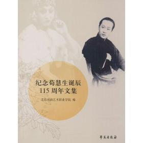 纪念荀慧生诞辰115周年文集