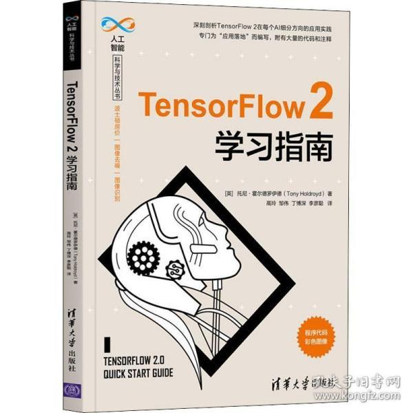 TensorFlow 2学习指南