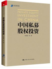 中国私募股权投资