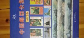 中国邮票全集2016年版