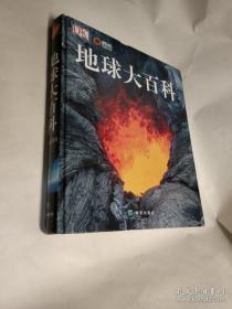 地球大百科【希望出版社】