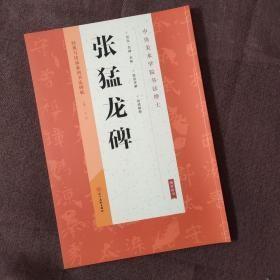 经典与传承系列书法碑帖---张猛龙